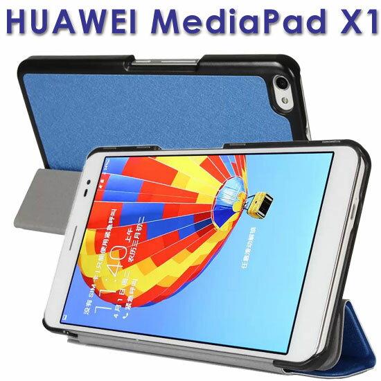【超薄、斜立】華為 Huawei MediaPad X2/X1 蠶絲紋三折皮套/書本翻頁式保護套/保護殼/立架展示斜立