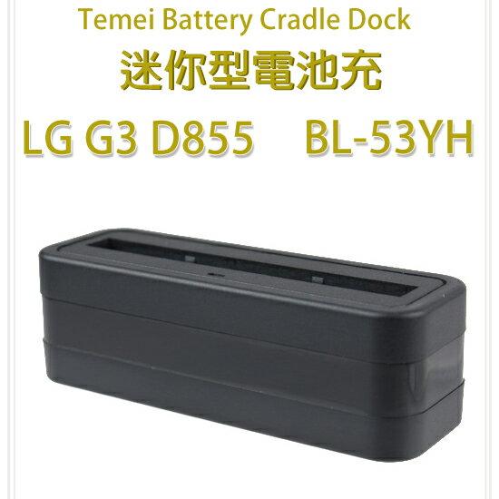 配件知家:【直立式】LGG3D8555迷你型電池充電座電池充電池座BL-53YH
