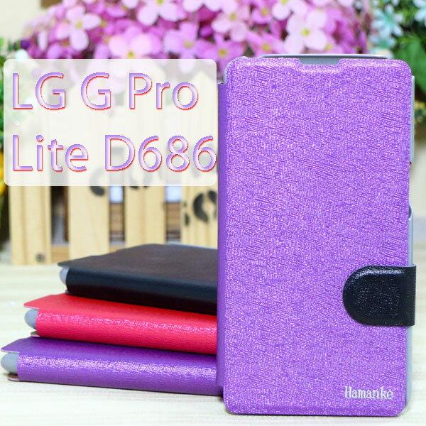 【彩翼】LG G Pro Lite D686 側掀皮套/便攜錢包/側翻保護套/側開反扣皮套/側掀套附拉帶/硬殼