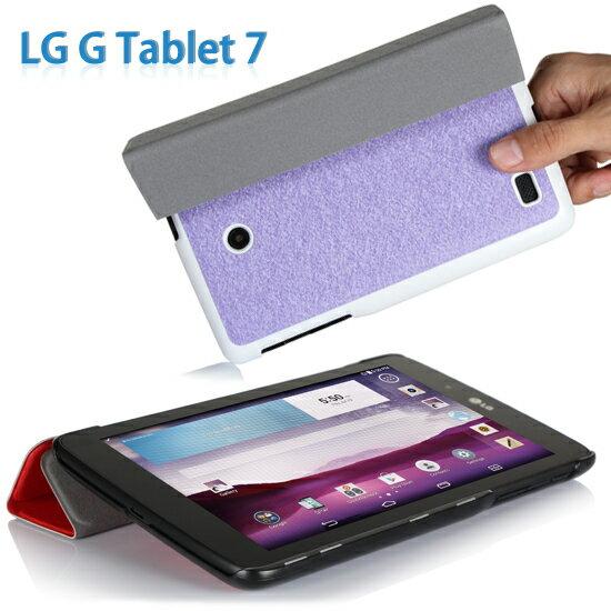 【免運~超薄、斜立】LG G Tablet 7.0 V400 蠶絲紋三折皮套/書本翻頁式保護套/保護殼/立架展示斜立【熱銷特賣】