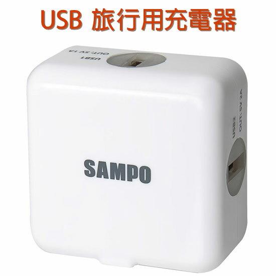 配件知家:【3.1A】SAMPO聲寶USB旅用充電器雙USB充電專用孔USB擴充座DQ-U1202UL