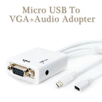 MICRO USB轉VGA 影音傳輸轉接線 Sony Xperia Z3+/Z3 D6653 L55u / Z3 Compact D5833 MHL 影像聲音輸出