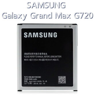 【EB-BG720CBC】SAMSUNG Galaxy Grand Max G720 原廠電池/原電/原裝電池 2500mAh