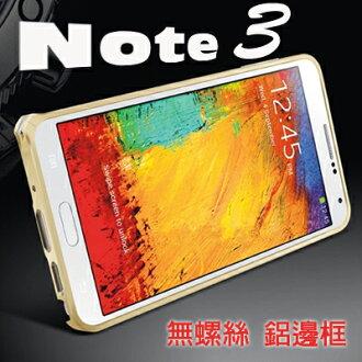 【鋁邊框、贈保護貼】三星 SAMSUNG Galaxy Note 3 SM-N900/N900 N9000 海馬扣鋁框保護殼/超薄金屬框手機殼/免螺絲硬殼/保護框套
