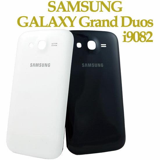 【原廠電池蓋】三星 SAMSUNG GALAXY Grand Duos i9082 電池蓋/背蓋/後蓋/外殼