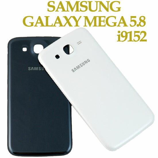 【原廠電池蓋】三星 SAMSUNG GALAXY MEGA 5.8 i9152 電池蓋/背蓋/後蓋/外殼