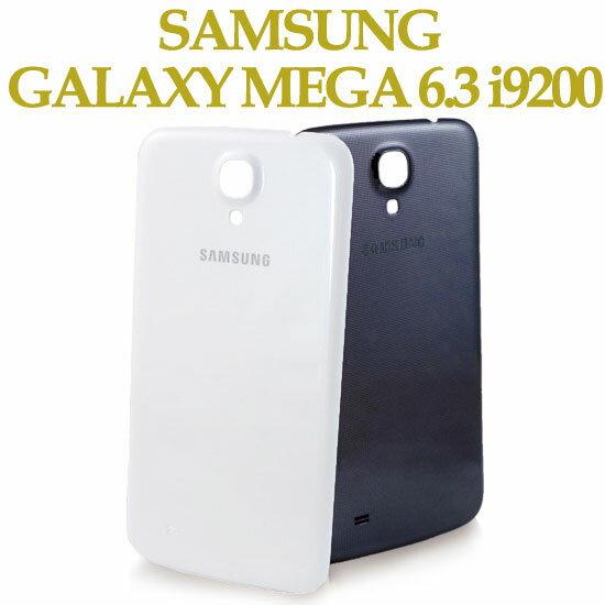 【原廠電池蓋】三星 SAMSUNG GALAXY MEGA 6.3 i9200 電池蓋/背蓋/後蓋/外殼