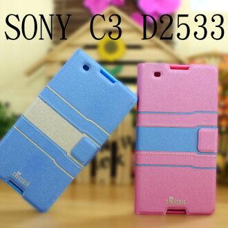 【和諧】Sony Xperia C3 D2533 S55t S55u 側掀皮套/便攜錢包/側翻保護套/側開反扣皮套/側掀套/軟殼
