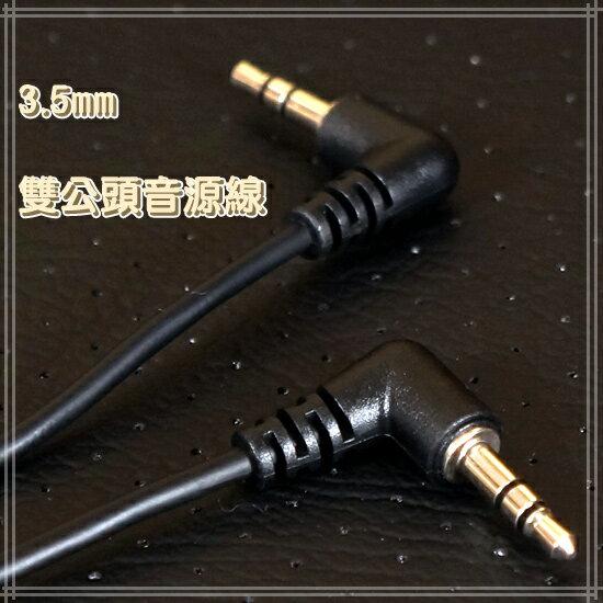 【3.5mm、20cm】 雙公頭延長線/音源線/音頻線/喇叭/耳機/隨身聽/MP3/電腦/收音機 公對公