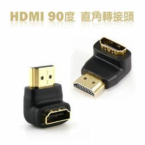 【公轉母】HDMI轉HDMI90度直角轉接頭公對母彎頭轉換頭轉接器HDMI端子toHDMI端子