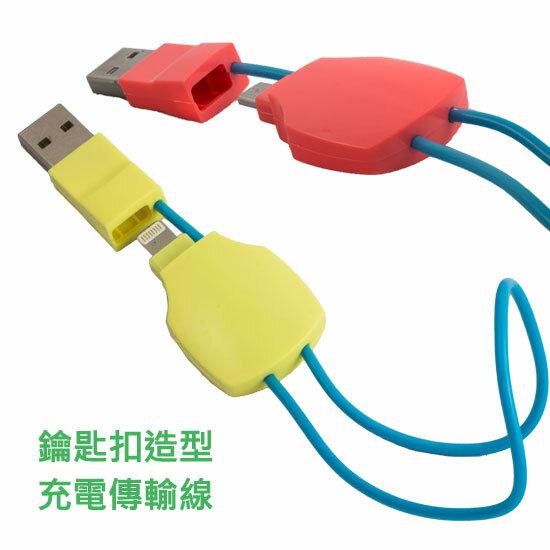 【鑰匙扣傳輸充電線】Micro USB 通用型充電線 HTC/SONY/SAMSUNG/LG/ASUS/Acer/InFocus/Huawei/NOKIA/Coolpad/TWM/小米
