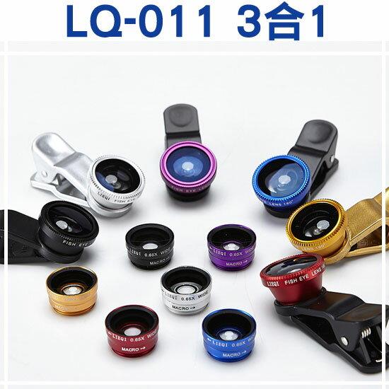 【魚眼+0.65X廣角+微距】LIEQI LQ-011 三合一通用型手機/平板鏡頭夾/無暗角/輕巧/自拍/光學玻璃 SAMSUNG iPhone 6/Plus HTC 626G/816/820/826..