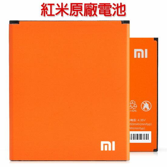 【2050mAh】紅米 HM1W/紅米1S HM1SC/HM1SW 小米 MIUI/Mi 原廠電池/BM41/原電/原裝鋰池/小米手機