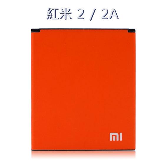 【免運、2200mAh】BM44 紅米 2 手機 Xiaomi MIUI/Mi 原廠電池/原電/原裝鋰電池/小米手機