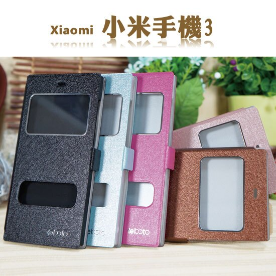 【reboto】小米 3/Mi 3/小米手機3 MIUI Xiaomi 雙視窗蠶絲手機皮套/側掀磁扣保護套/斜立展示支架保護殼~特價出清