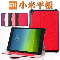 【反扣】Xiaomi 小米平板 MI PAD 7.9吋平板插卡保護套/書本式保護套/筆記本式側掀保護殼/支架展示