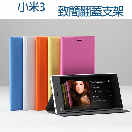 【原廠保護皮套】Xiaomi 小米手機 小米 3 MIUI Mi3s/Mi-3s MI3S 側掀/側翻手機套/支架展示斜立保護殼