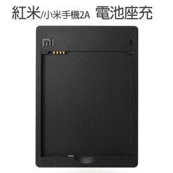 【特價】紅米 Note 座充 小米手機 Xiaomi/MIUI/Mi 原廠電池充電座/電池座充/原廠充電器/BM42