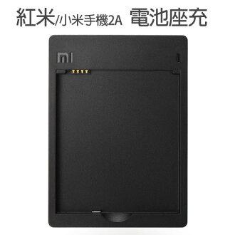 【免運費】紅米 Note 座充 小米手機 Xiaomi/MIUI/Mi 原廠電池充電座/電池座充/原廠充電器/BM42