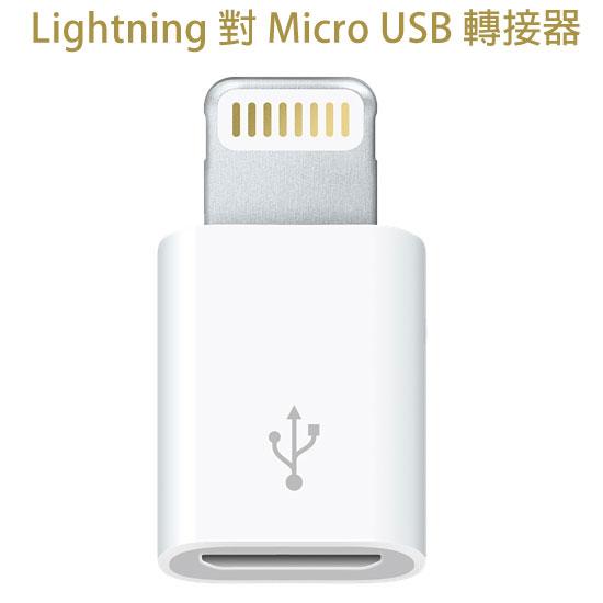 ~ 轉接頭~Lightning 對 Micro USB 傳輸充電轉接器 Apple iPh