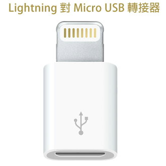 【原廠轉接頭】Lightning 對 Micro USB 傳輸充電轉接器 Apple iPhone 6/6 Plus/iPhone5/5s/5c/SE/iPod Touch 5/nano 7
