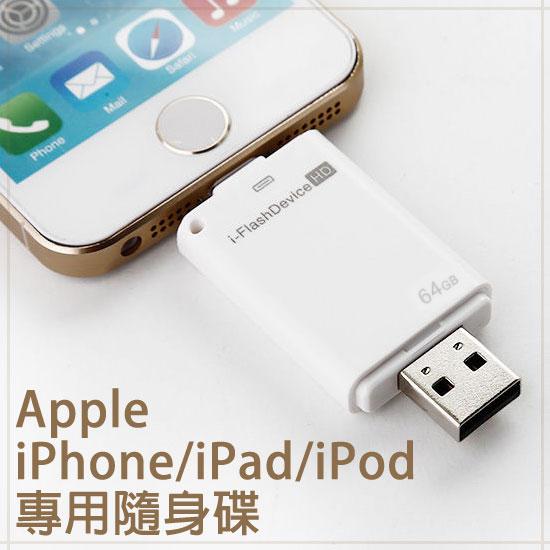 【i-FlashDevice】64GB Apple iPhone6/5S/5/SE Plus/iPod Touch 5 手機隨身碟/雙頭龍/互傳免電腦/多媒體影音