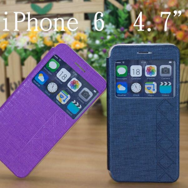 【促銷款】Apple iPhone 6/6S 4.7吋 格紋視窗皮套/側翻手機套/支架斜立保護殼