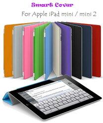 【Smart Cover】Apple iPad mini/mini 2 Retina/mini 3 專用 保護蓋/前蓋/上蓋/保護套/智能休眠喚醒-贈保護背殼