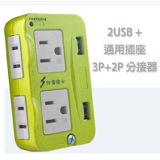【R63】2USB + 通用插座 3P+2P 分接式插座 USB充電專用孔 擴充插座 110V 15A