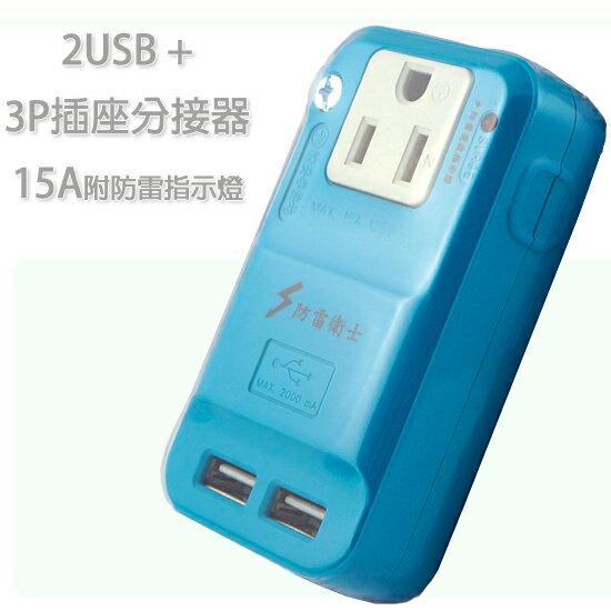 贈Micro USB 鑰匙扣充電線【R68】2USB + 通用插座 3P 分接式插座 USB充電專用孔 擴充插座 110V 15A