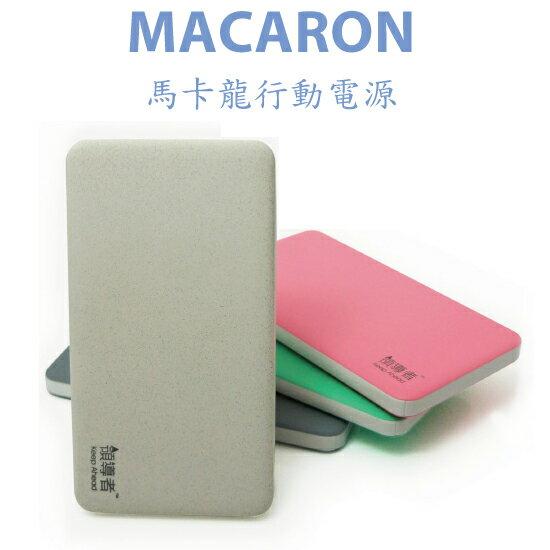 【4800mAh】領導者 K-07 Macaron 超薄大容量行動電源/移動電源/備援/備用/後備電池/便利充/日系電芯 買1送1