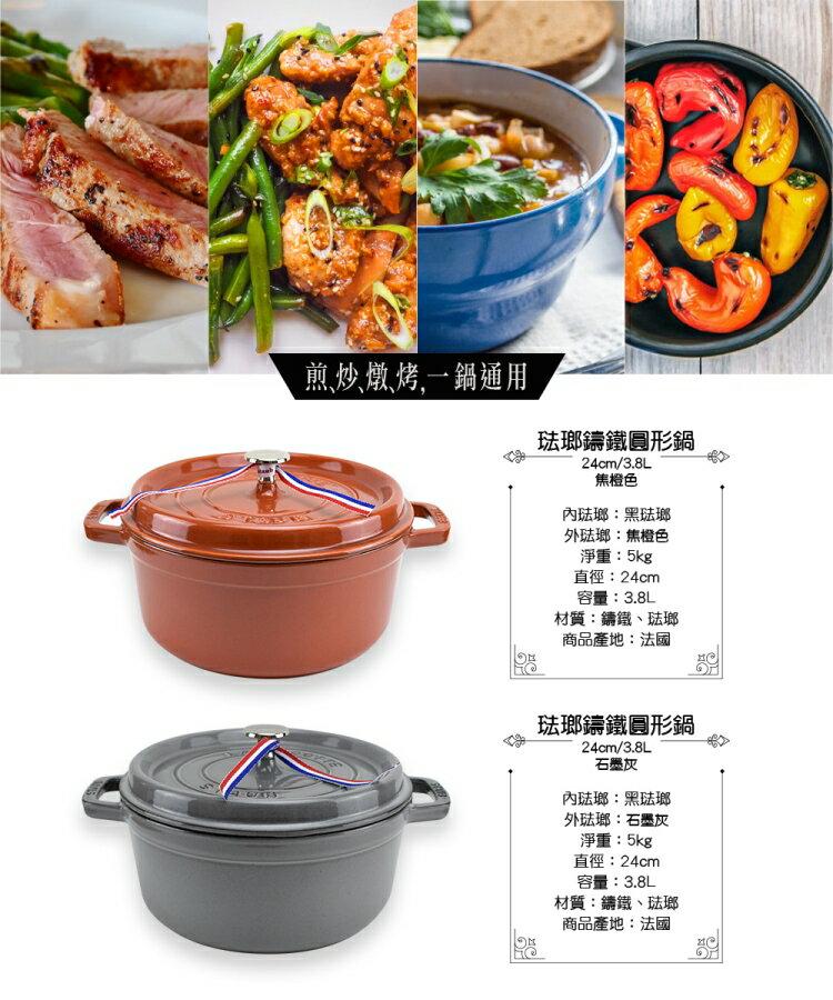 5色可選【Staub】24cm鑄鐵 圓形鑄鐵鍋4QT / 3.8L【比漾廣場】 8