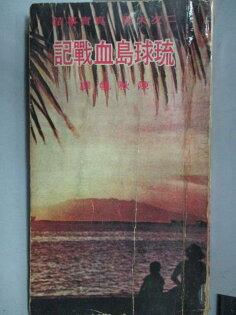 【書寶二手書T1/古書善本_KPT】琉球島血戰記_古川成美_民57