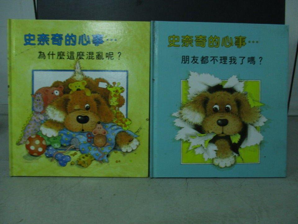 【書寶二手書T6/少年童書_OQN】史奈奇的心事_共2本合售_朋友都不理我了嗎?_為什麼那麼混亂呢