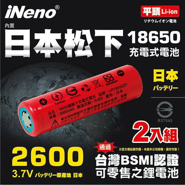 日本松下(國際牌) 18650鋰電池 2600mah (2入裝) 平頭 有安檢最安心品質穩定 高效能
