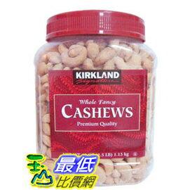 [COSCO代購 如果沒搶到鄭重道歉] Kirkland Signature 科克蘭 特選鹽腰果 1.13公斤 (2入裝)  W999979