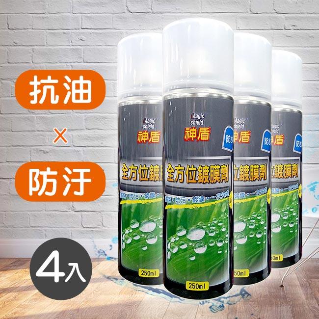 【神盾】全方位鍍膜劑 250ml(4罐)(4713792950359X4)