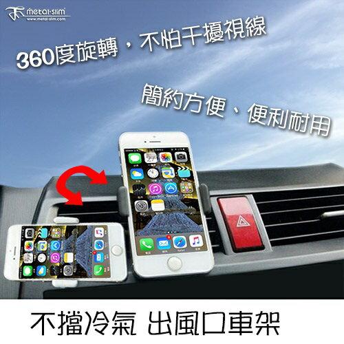 【UNIPRO】Metal-Slim 冷氣出風口 支架 手機導航架 Apple iPhone SONY HTC 寬8.5公分以內的手機