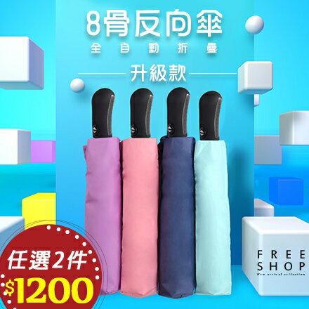 Free Shop【QPPHL8062】創意研發最新反骨傘 懶人全自動完全防曬美白傘晴雨傘8骨折疊傘反向傘