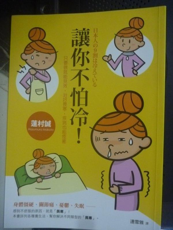 【書寶二手書T5/養生_IFF】讓你不怕冷!:只要做就能見效,治好畏寒,疾病也能_蓮村誠