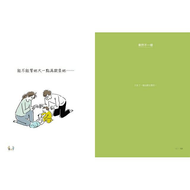 謝謝你,讓我成為爸爸:韓國最受歡迎的圖文版爸爸育兒日誌 7