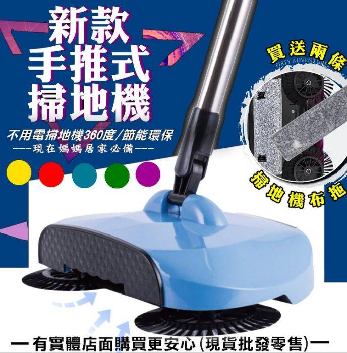 興雲網購【47004-199 新款手推式掃地機+兩條布拖 】自動掃地機 吸塵器掃把 掃地機器人 無線吸塵器 電動掃地機