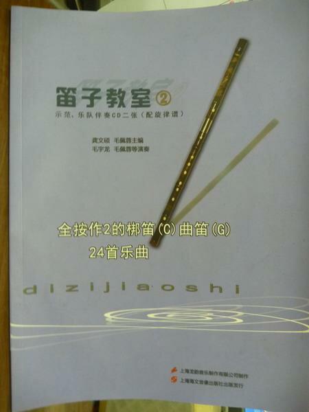 【書寶二手書T8/音樂_QXK】笛子教室(2)_毛佩蓉