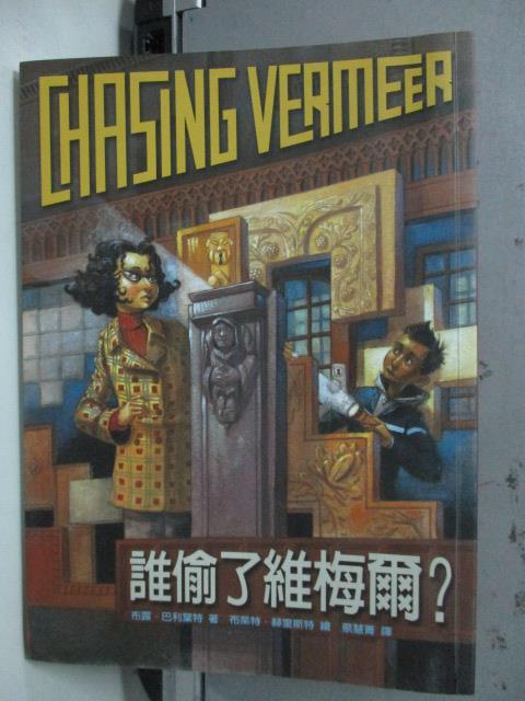 【書寶二手書T1/一般小說_LPJ】誰偷了維梅爾_布露巴利葉特