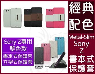 Metal-Slim SONY Xperia Z 立架式皮套 【C-SON-Z11】 保護套 保護殼 Alice3C