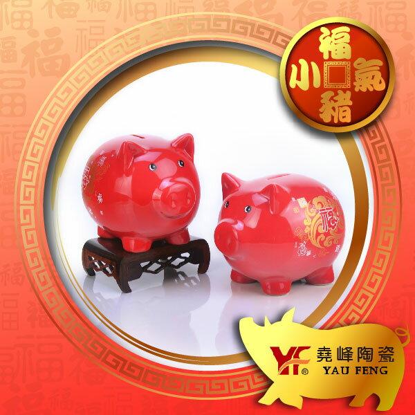 ★免運堯峰陶瓷★福氣小豬撲滿   單入   ( 紅色 | 節氣擺飾 | 存錢筒 |  )
