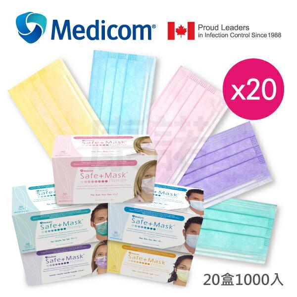 康諾健康生活館:【Medicom】三層不織布醫療口罩共1000入(50入盒x20)
