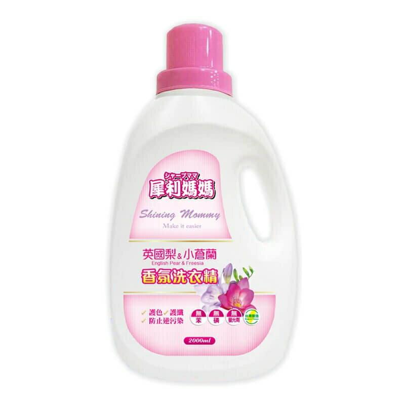 犀利媽媽  小蒼蘭&英國梨香氛洗衣精 6