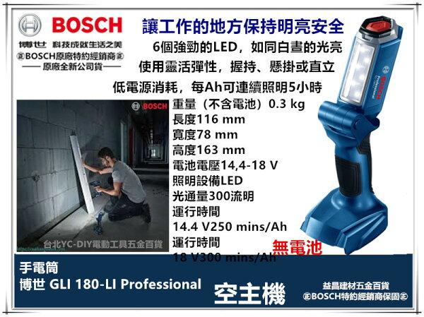 【台北益昌】德國BOSCH博世18V鋰電LED照明燈GLI180-LI摺疊工作燈(空主機)