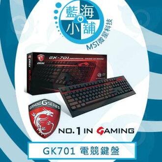 電競好幫手 微星MSI GK-701職業級機械式鍵盤(茶軸)